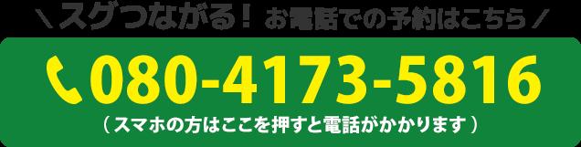 電話番号:080-4173-5816