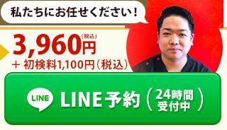 LINE予約(24時間受付中)